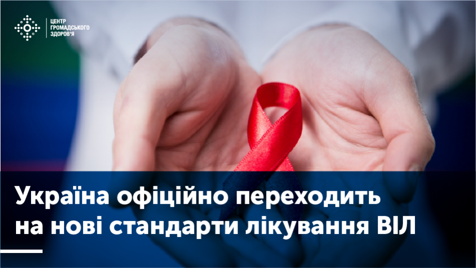 Україна офіційно переходить на нові стандарти лікування ВІЛ