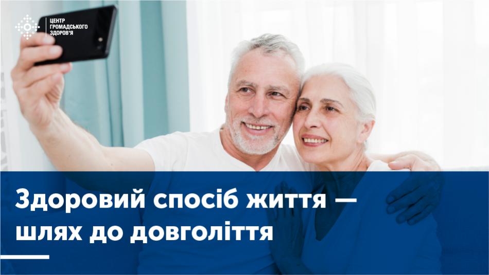 Як подовжити молодість: активне довголіття і здоровий спосіб життя