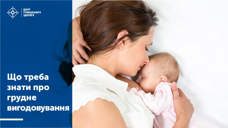 Годувати дитину грудним молоком потрібно щонайменше до 2-х років – рекомендації ВООЗ