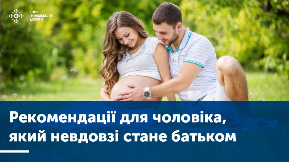 Рекомендації для чоловіка, який невдовзі стане батьком