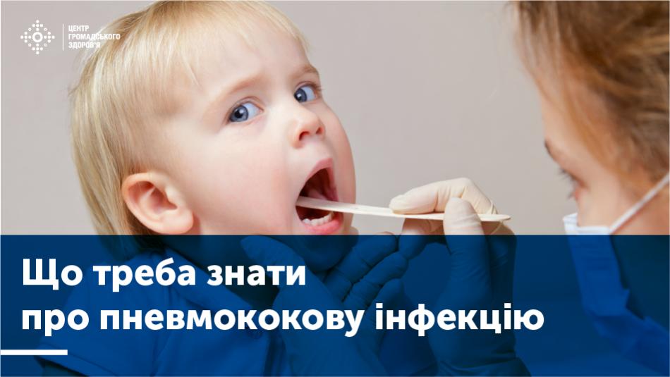 Що відомо про пневмококові захворювання та як він них захиститися