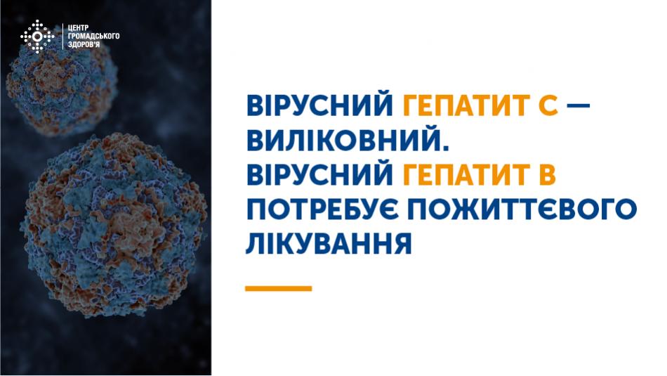 Вчасне діагностування вірусних гепатитів є дуже важливим, оскільки завдяки розпочатому лікуванню можна попередити розвиток захворювань і серйозні ураження печінки.