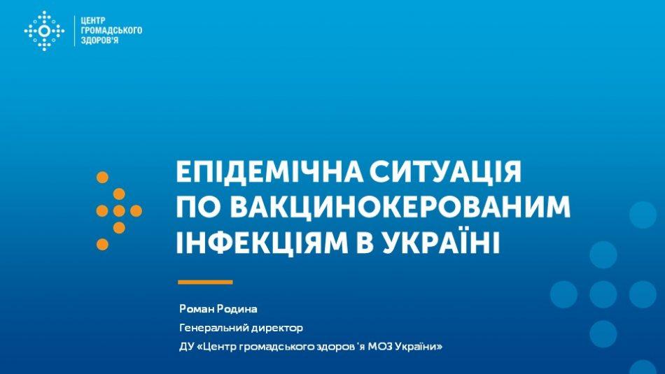 Україна вийшла зі списку країн, які відстають у вакцинації від небезпечних хвороб